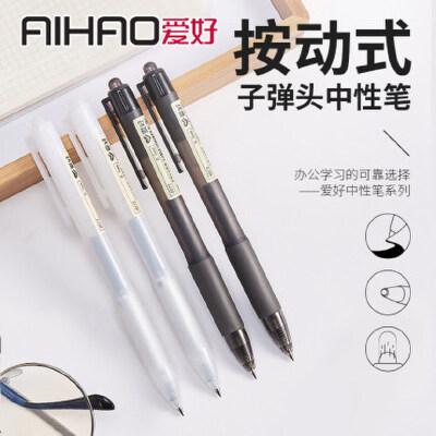 爱好中性笔学生用考试签字笔0.5mm碳素黑色中性笔简约学生用12支装按动水笔