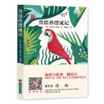 鲁滨孙漂流记(经典新读 中央编译出版社)