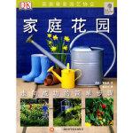 【二手旧书9成新】 绿手指丛书----家庭花园