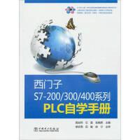 西�T子S7200 300 400系列PLC自�W手�愿甙舶�;高安邦 中���力出版社