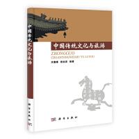 中国传统文化与旅游