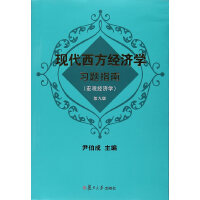 现代西方经济学习题指南(宏观经济学)(第九版)