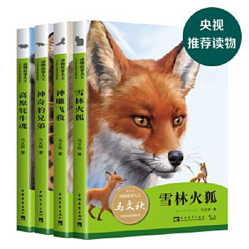 动物故事大王马文秋丛林探险动物故事(全4册) 央视重推!作者20年探险足迹遍布全国秘境,与多种动物近距离接触,用生命记录下一个个惊心动魄的自然传奇,多次获奖,打动无数读者,得到权威专家的赞誉和推荐。本书更有多篇新作震撼首发,无价秘闻,物超所值。