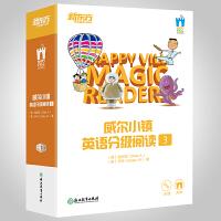 威尔小镇英语分级阅读3 Happy Vill Magic Readers 3级 6-8岁 分级阅读 英文阅读【新东方专
