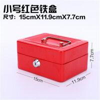 小号带锁迷你保险箱 钥匙家用汽车零钱盒 金属手提储蓄收纳铁盒