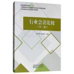 【全新直发】行业会计比较 郑红梅,赵淑琪 9787521805062 经济科学出版社