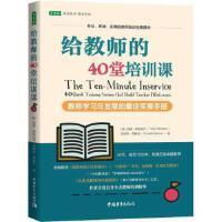 【全新直发】给教师的40堂培训课 教师学习与发展的*实操手册 中国青年出版社