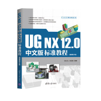 UG NX 12.0中文版��式坛蹋ㄒ��l教�W版)