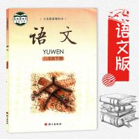 2018语文版初中语文八年级下册课本教材 语文出版社语文S版8年级初二教科书