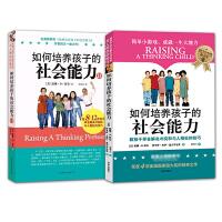 如何培养孩子的社会能力(1+2)全两册青春期教育 社交能力提升 儿童教育家庭教育孩子的育儿书籍正面管教