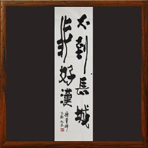 《不到长城非好汉》徐华峰 享受国务院特殊津贴专家 邯郸美协副主席RW382