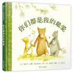 你们都是我的爱(精) 关于温馨亲情 信谊 世界精选图画书 0-3-4-5-6岁幼儿童图书绘本故事书籍 婴儿早教图画故事