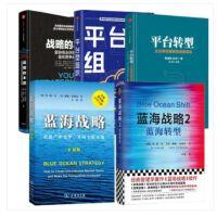 平台型组织+平台转型+蓝海战略+蓝海战略2:蓝海转型+战略的本质 (5册套装)