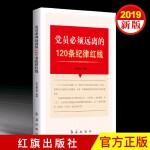 党员必须远离的120条纪律红线 2019新版 红旗出版社(以《中国共产党纪律处分条例》为主线)