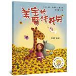 美宝的魔法花园 绘本书金波译 聪明豆绘本系列 儿童绘本故事书幼儿园书籍3-6-8岁 外语教学与研究出版社