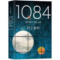 【全新直发】1Q84 BOOK 1(4月-6月) (日)村上春树 9787544292894 南海出版公司