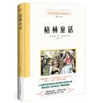 【全新正版】世界名著好享读 第二辑 格林童话 [德]雅可布・格林 [德]威廉・格林 9787506095761 东方出
