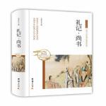 【正版新书直发】礼记 尚书苏智恒团结出版社9787512657052