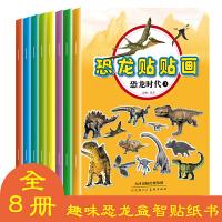 全8册恐龙贴贴画 恐龙百科大世界 儿童彩绘注音版 儿童益智游戏书0-3-6周岁宝宝智力开发恐龙书 恐龙故事绘本 恐龙王