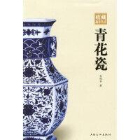 【新书店正版】青花瓷朱裕平上海文化出版社9787807404378
