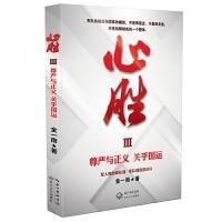 正版全新 心胜3―尊严与正义 关乎国运