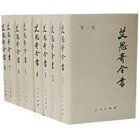 艾思奇全书艾思奇著人民出版社【直发】