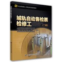 城轨自动售检票检修工(二级)――企业高技能人才职业培训系列教材