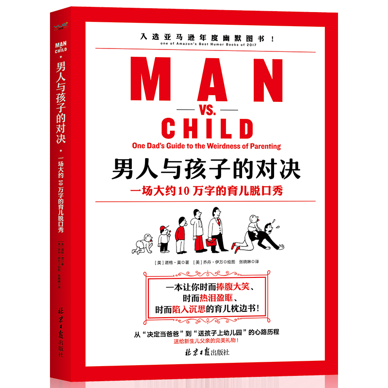 """男人与孩子的对决 没有做过爸爸的人生是不完整的!一本让你时而捧腹大笑,时而热泪盈眶,时而陷入深思的育儿枕边书!一场大约10万字的育儿脱口秀。从""""决定当爸爸""""到""""送孩子上幼儿园""""的心路历程。送给新生儿父亲的完美礼物!"""