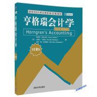 亨格瑞会计学(第10版)清华MBA核心课程英文版教材