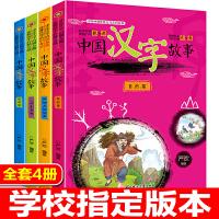 4册中国汉字的故事 注音版小学版有趣的图解汉字起源了解中华文字的根与源诠释趣味汉字的形与意畅销书籍一二三年级课外书必读
