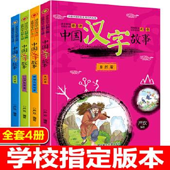 4册中国汉字的故事 注音版小学版有趣的图解汉字起源了解中华文字的根与源诠释趣味汉字的形与意畅销书籍一二三年级课外书必读 中国汉字的故事