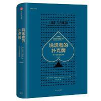 说谎者的扑克牌 华尔街的投资游戏 畅销版 迈克尔・刘易斯 著 中信出版社图书