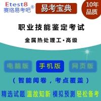 2020年职业技能鉴定考试(金属热处理工・高级)易考宝典手机版-ID:6172