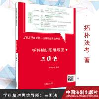 2020国家统一法律职业资格考试学科精讲思维导图 三国法 中国法制出版社