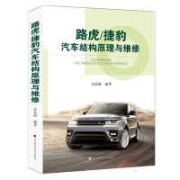 路虎/捷豹汽车结构原理与维修 李英硕著 辽宁科学技术出版社 9787538192322