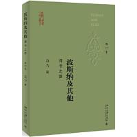 波斯纳及其他:译书之后(增订本)苏力北京大学出版社9787301290408