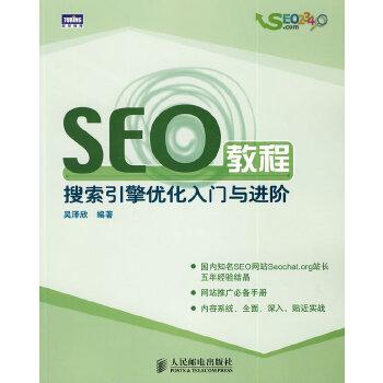 《SEO教程:搜索引擎优化入门与进阶》(吴