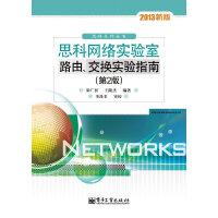 思科网络实验室路由、交换实验指南(第2版)