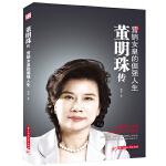 董明珠传:营销女皇的倔强人生