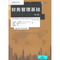 财务管理基础(第七版) 劳伦斯・J.吉特曼,查德・J.祖特 著 9787300253398 中国人民大学出版社【直发】