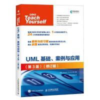 UML基础 案例与应用 第3版 修订版