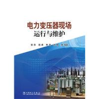 电力变压器现场运行与维护 张华 杨成 朱涛 张鹏 等 中国电力出版社 9787512382039