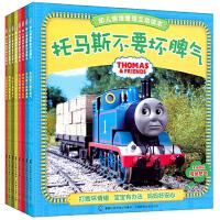 正版托马斯书籍小火车故事书托马斯和朋友不要坏脾气 幼儿情绪管理互动读本全套8册2-3-5-6周岁儿童故事书籍图书亲子情