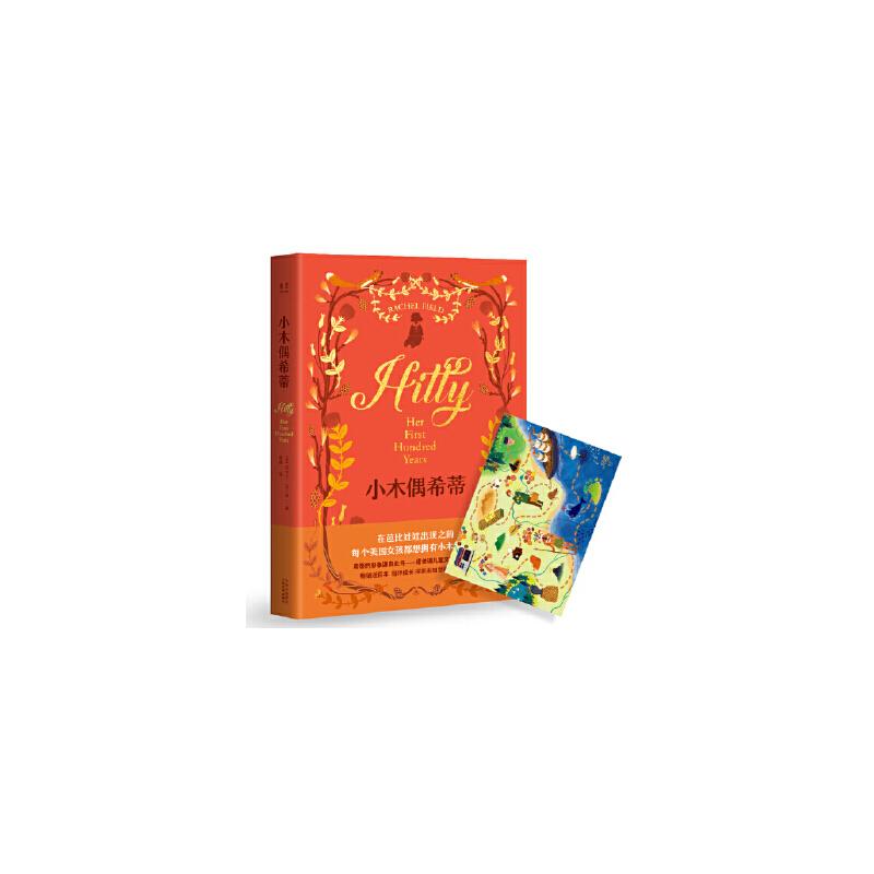 【正版现货】小木偶希蒂 雷切尔·菲尔德,译者 梅静,插画 麦克米伦金奖获得者  9787548925071 云南美术出版社