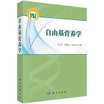 自由基营养学 方允中,顾景范,郭长江 科学出版社有限责任公司 9787030430298
