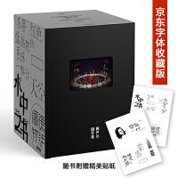 正版全新 赖声川剧作集 共9册(京东字体收藏版)