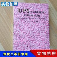 【二手9成新】UPS不�g�嚯�源剖析�c��用王其英科�W出版社