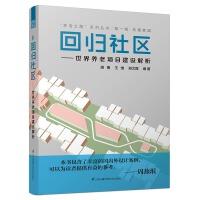 """回归社区――世界养老项目建设解析(""""养老之路""""系列丛书.第一辑,共建家园)(敢问""""养老之路""""该何去何从?""""适老环境""""的"""