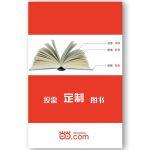 【按需印刷】-宁夏大学教学指导书(2005年版)(下册)