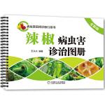 辣椒病虫害诊治图册(全彩版)